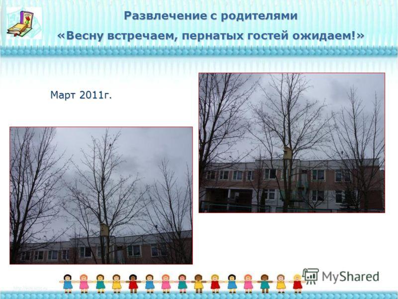 Развлечение с родителями «Весну встречаем, пернатых гостей ожидаем!» Март 2011г.