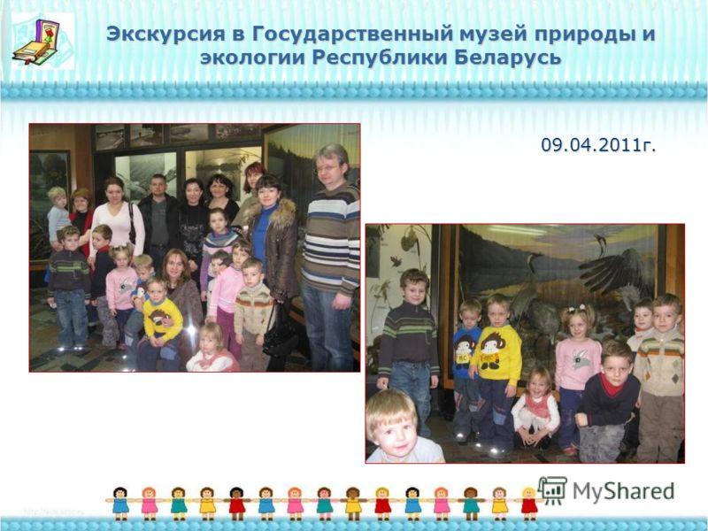 Экскурсия в Государственный музей природы и экологии Республики Беларусь 09.04.2011г.