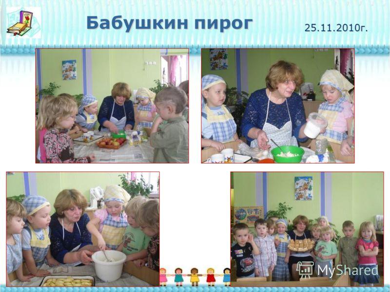 25.11.2010г. Бабушкин пирог
