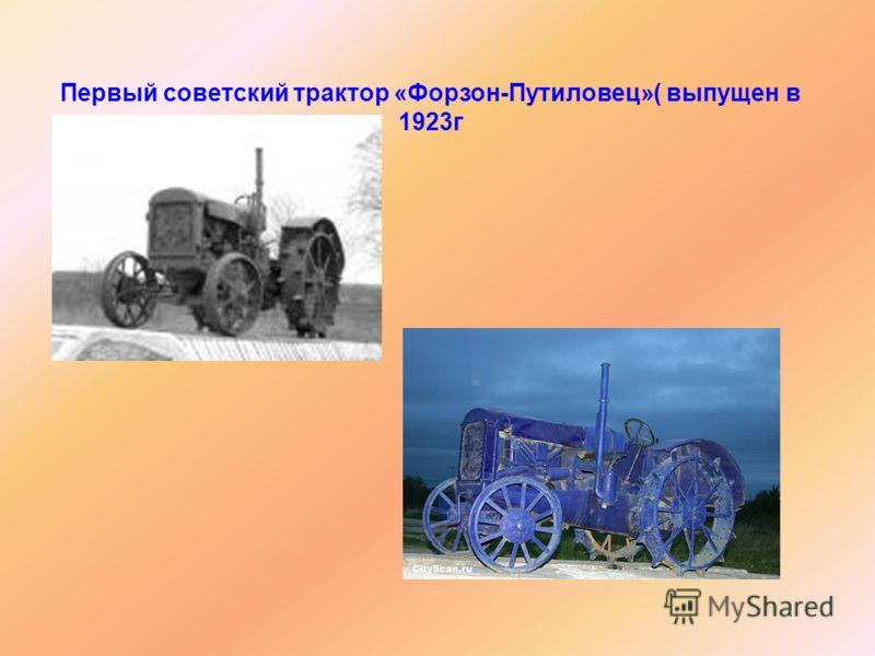 Первый советский трактор «Форзон-Путиловец»( выпущен в 1923г