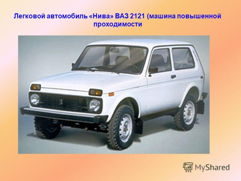 Легковой автомобиль «Нива» ВАЗ 2121 (машина повышенной проходимости