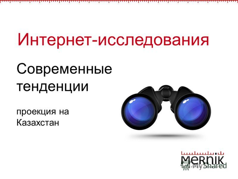 Интернет-исследования Современные тенденции проекция на Казахстан