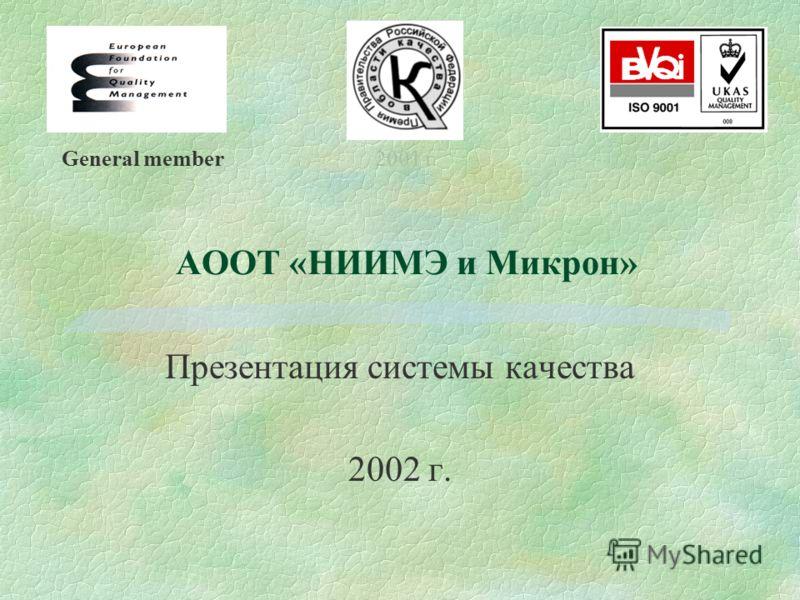 General member2001 г. АООТ «НИИМЭ и Микрон» Презентация системы качества 2002 г.