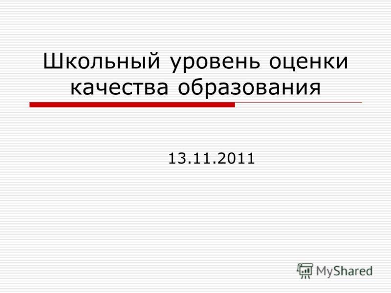 Школьный уровень оценки качества образования 13.11.2011