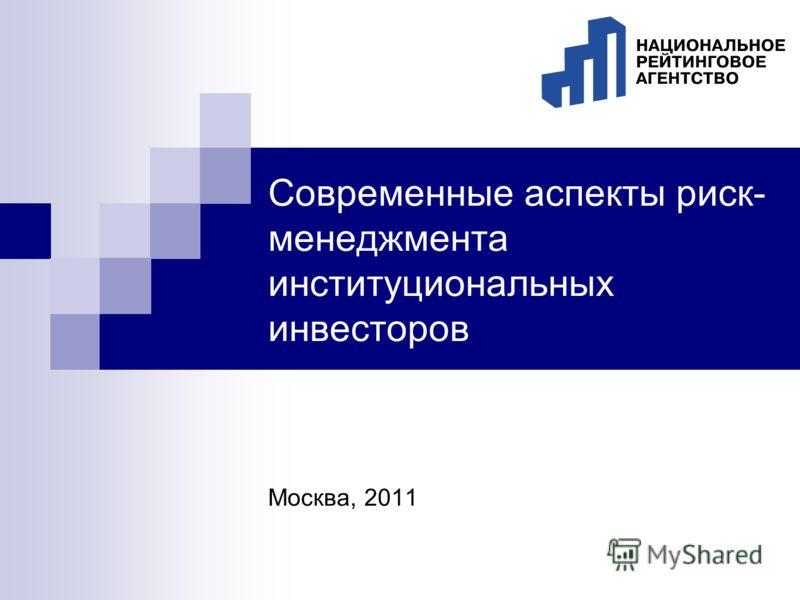 Современные аспекты риск- менеджмента институциональных инвесторов Москва, 2011