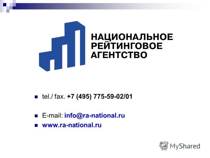 tel./ fax. +7 (495) 775-59-02/01 E-mail: info@ra-national.ru www.ra-national.ru