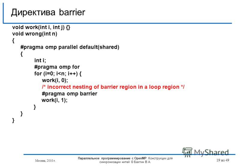 19 из 49 void work(int i, int j) {} void wrong(int n) { #pragma omp parallel default(shared) { int i; #pragma omp for for (i=0; i