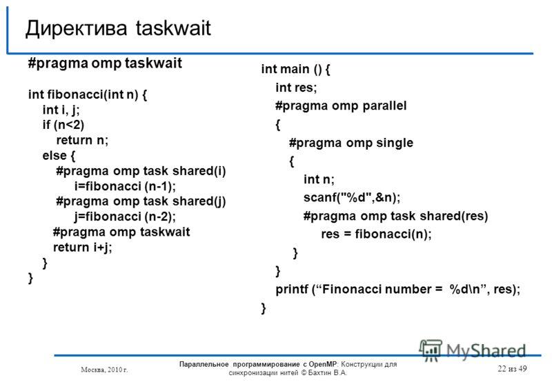 22 из 49 #pragma omp taskwait int fibonacci(int n) { int i, j; if (n