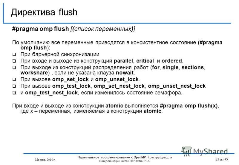 23 из 49 #pragma omp flush [(список переменных)] По умолчанию все переменные приводятся в консистентное состояние (#pragma omp flush): При барьерной синхронизации При входе и выходе из конструкций parallel, critical и ordered. При выходе из конструкц