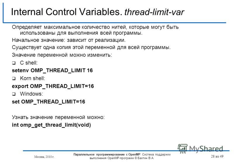 28 из 49 Internal Control Variables. thread-limit-var Москва, 2010 г. Параллельное программирование с OpenMP: Система поддержки выполнения OpenMP-программ © Бахтин В.А. Определяет максимальное количество нитей, которые могут быть использованы для вып
