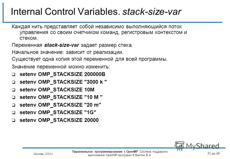 35 из 49 Internal Control Variables. stack-size-var Москва, 2010 г. Параллельное программирование с OpenMP: Система поддержки выполнения OpenMP-программ © Бахтин В.А. Каждая нить представляет собой независимо выполняющийся поток управления со своим с