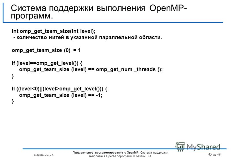 45 из 49 int omp_get_team_size(int level); - количество нитей в указанной параллельной области. omp_get_team_size (0) = 1 If (level==omp_get_level()) { omp_get_team_size (level) == omp_get_num _threads (); } If ((level omp_get_level())) { omp_get_tea