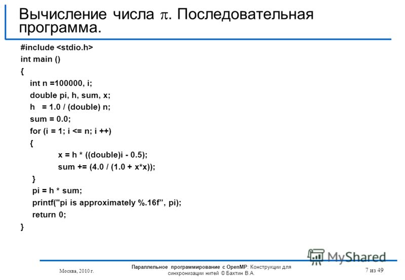 7 из 49 #include int main () { int n =100000, i; double pi, h, sum, x; h = 1.0 / (double) n; sum = 0.0; for (i = 1; i