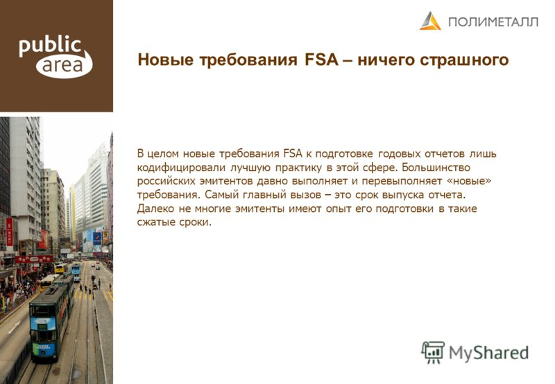 Новые требования FSA – ничего страшного В целом новые требования FSA к подготовке годовых отчетов лишь кодифицировали лучшую практику в этой сфере. Большинство российских эмитентов давно выполняет и перевыполняет «новые» требования. Самый главный выз