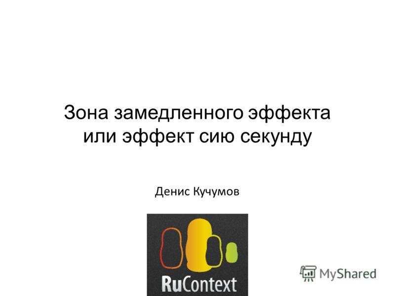 Зона замедленного эффекта или эффект сию секунду Денис Кучумов