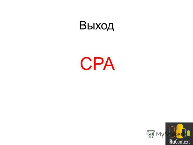 Выход CPA