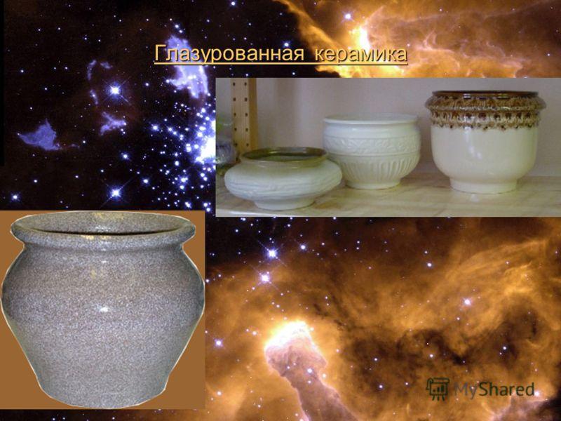Глазурованная керамика Глазурованная керамика