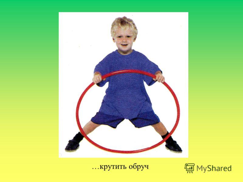 Гибкие, растягивающиеся мышцы позволяют двигаться: бегать,