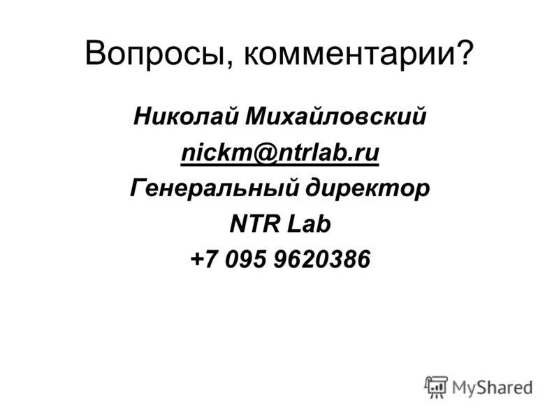 Вопросы, комментарии? Николай Михайловский nickm@ntrlab.ru Генеральный директор NTR Lab +7 095 9620386