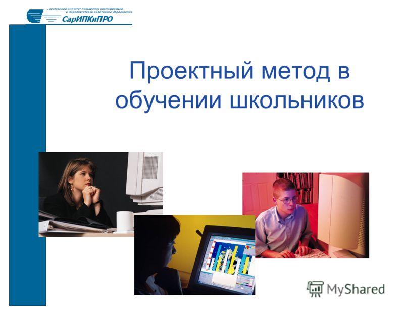 Проектный метод в обучении школьников