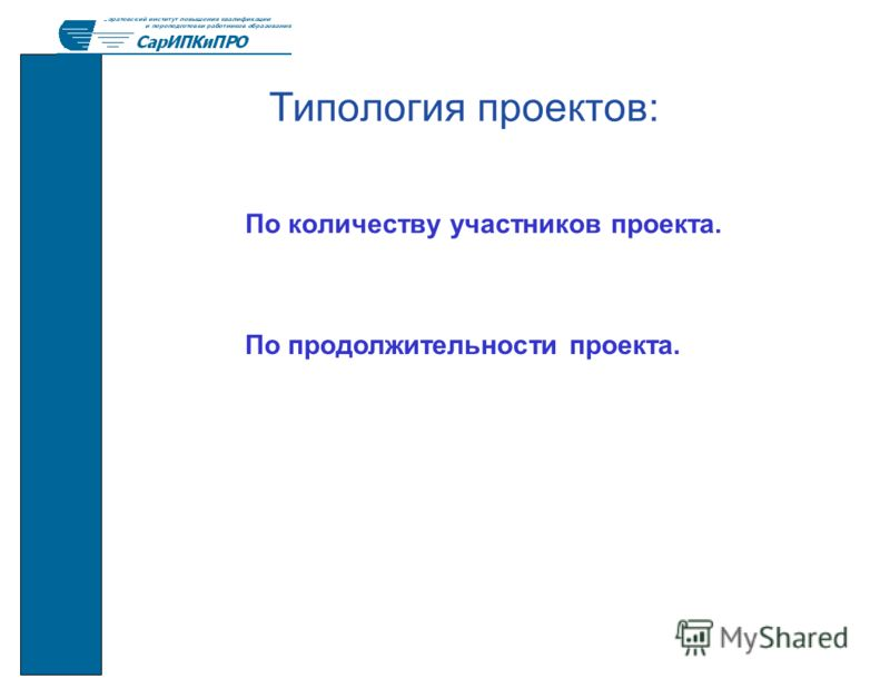 Типология проектов: По количеству участников проекта. По продолжительности проекта.