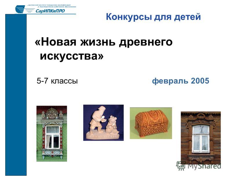 Конкурсы для детей «Новая жизнь древнего искусства» 5-7 классы февраль 2005