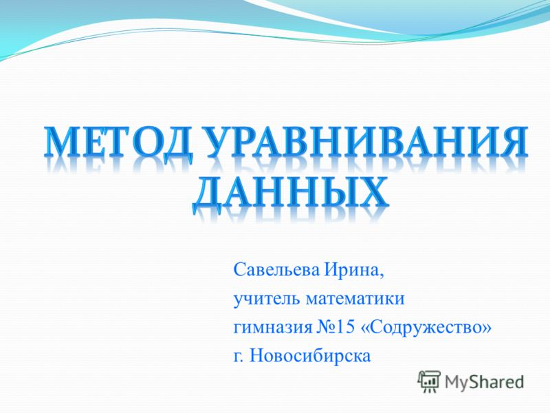 Савельева Ирина, учитель математики гимназия 15 «Содружество» г. Новосибирска