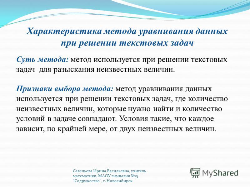 Савельева Ирина Васильевна, учитель математики, МАОУ гимназия 15