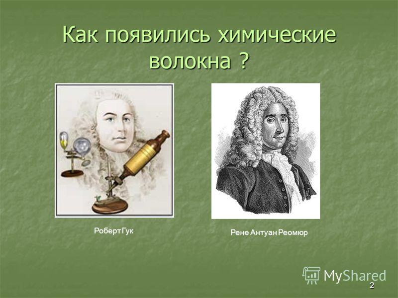2 Как появились химические волокна ? Роберт Гук Рене Антуан Реомюр
