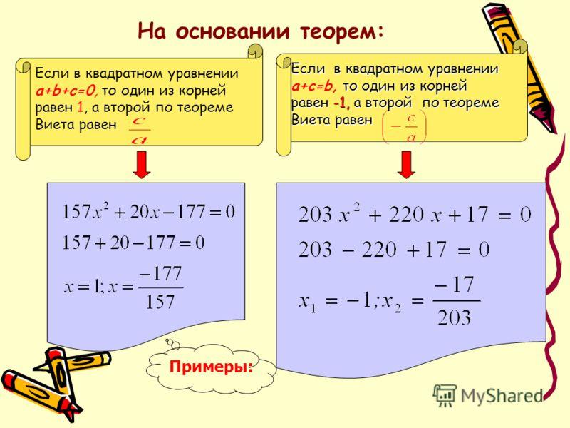 Корни квадратных уравнений и связаны соотношениями и В некоторых случаях бывает удобно решать сначала не данное квадратное уравнение, а приведенное, полученное «переброской» коэффициента а. В некоторых случаях бывает удобно решать сначала не данное к