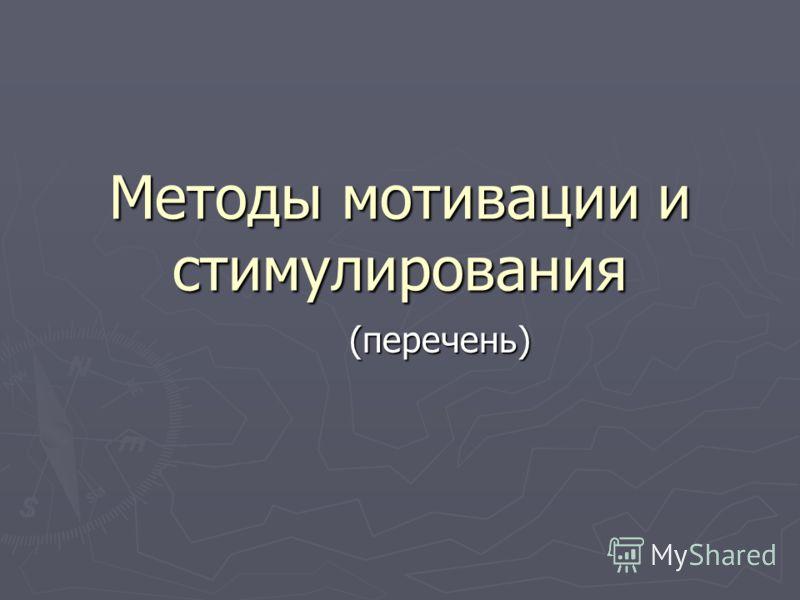 Методы мотивации и стимулирования (перечень)