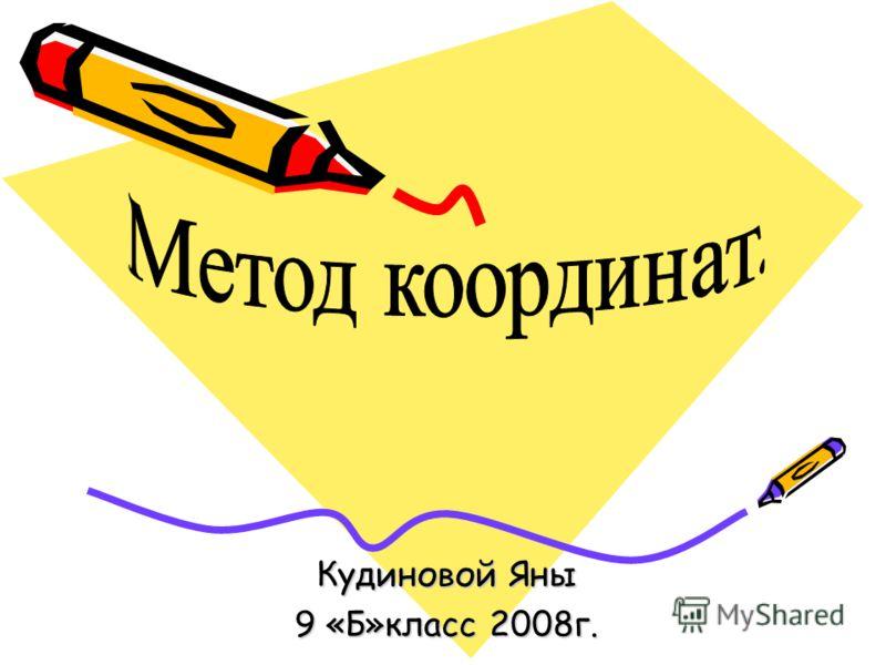 Кудиновой Яны 9 «Б»класс 2008г.