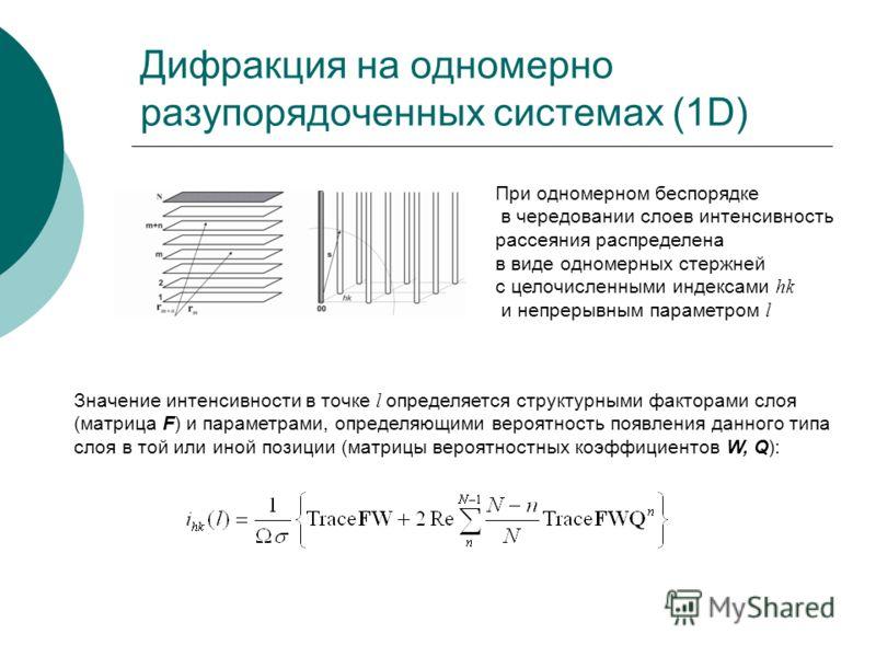 Дифракция на одномерно разупорядоченных системах (1D) При одномерном беспорядке в чередовании слоев интенсивность рассеяния распределена в виде одномерных стержней с целочисленными индексами hk и непрерывным параметром l Значение интенсивности в точк