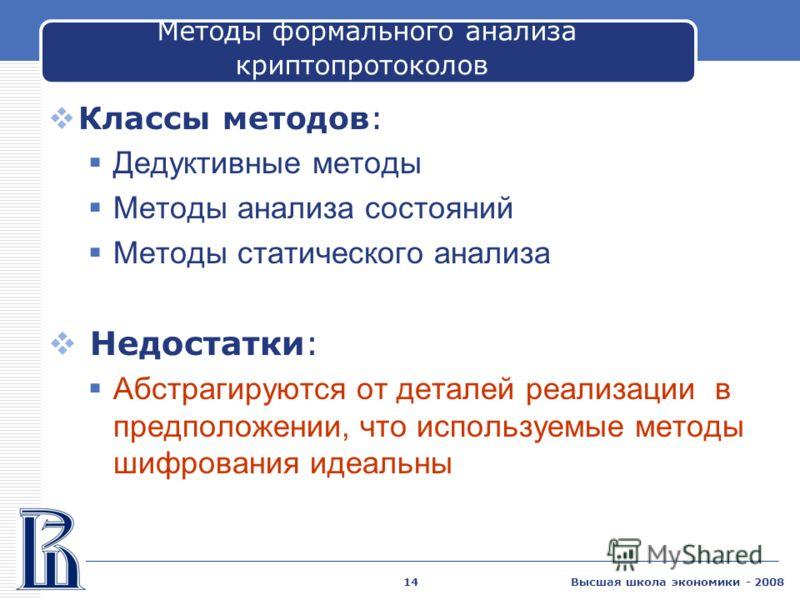 Высшая школа экономики - 200814 Методы формального анализа криптопротоколов Классы методов: Дедуктивные методы Методы анализа состояний Методы статического анализа Недостатки: Абстрагируются от деталей реализации в предположении, что используемые мет
