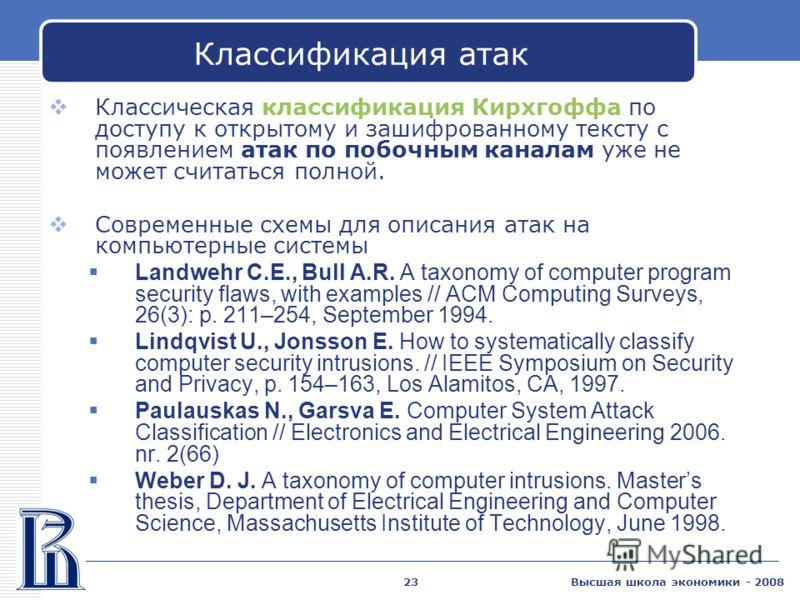 Высшая школа экономики - 200823 Классификация атак Классическая классификация Кирхгоффа по доступу к открытому и зашифрованному тексту с появлением атак по побочным каналам уже не может считаться полной. Современные схемы для описания атак на компьют