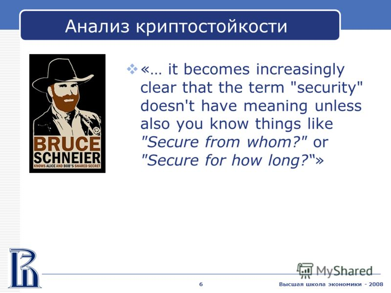 Высшая школа экономики - 20086 Анализ криптостойкости «… it becomes increasingly clear that the term security doesn't have meaning unless also you know things like Secure from whom? or Secure for how long?»