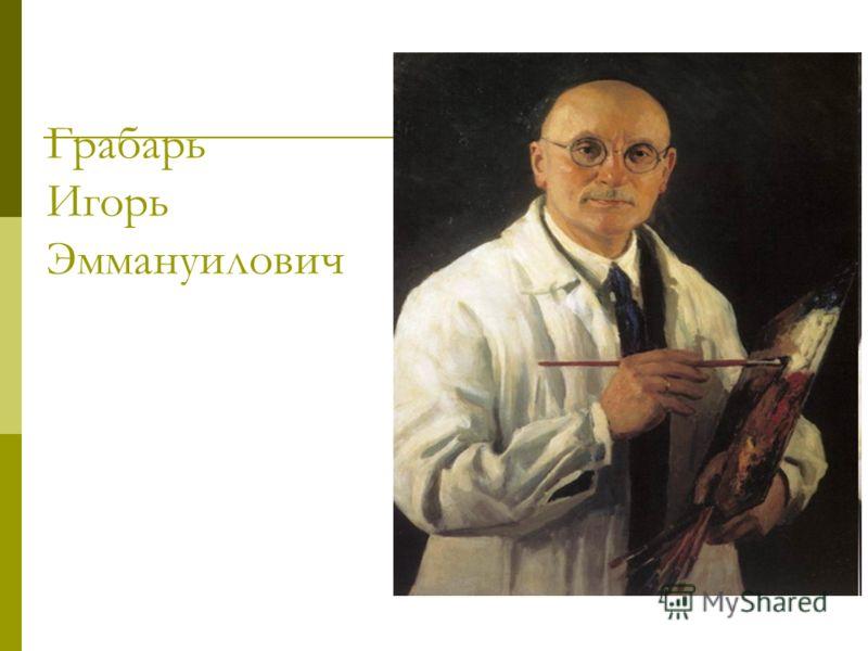 Грабарь Игорь Эммануилович