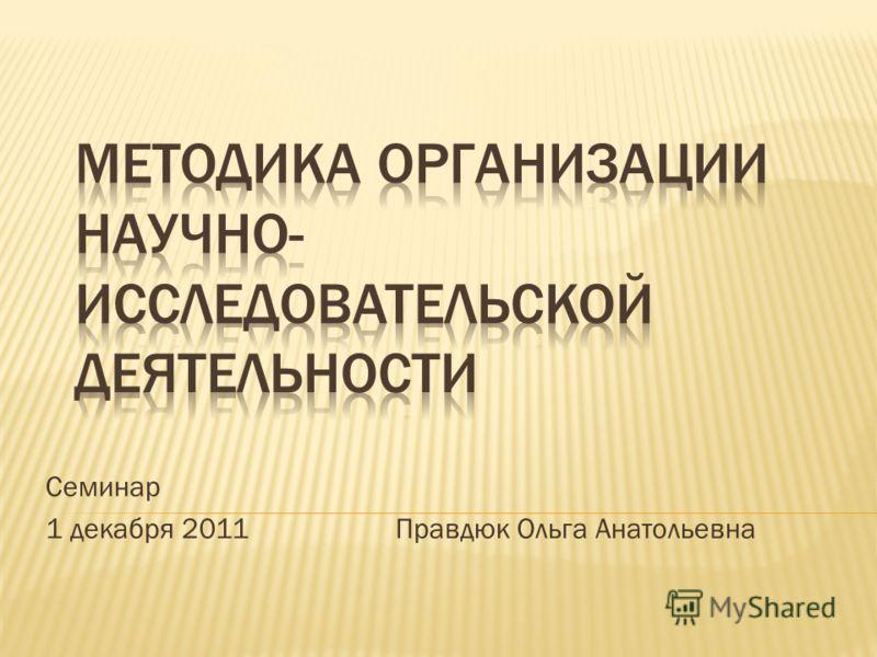 Семинар 1 декабря 2011 Правдюк Ольга Анатольевна