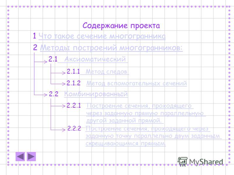 Методы построения сечений многогранников Проект Габрусевич Ксении