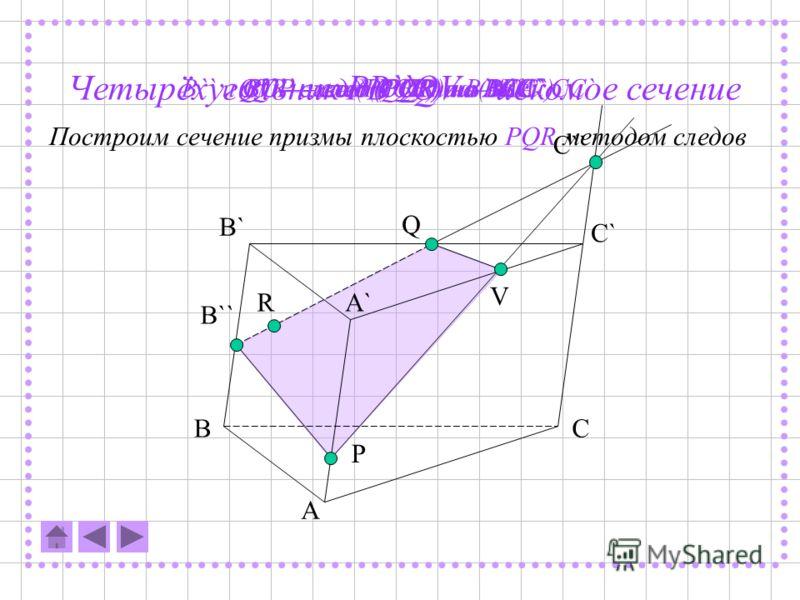 След – это вспомогательная прямая, являющаяся изображением лини пересечения секущей плоскости с плоскостью какой-либо грани многогранника. 1.1 Метод следов 1 Аксиоматический 1.2 Метод вспомогательных сечений