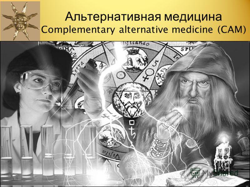 Альтернативная медицина Complementary alternative medicine (CAM)
