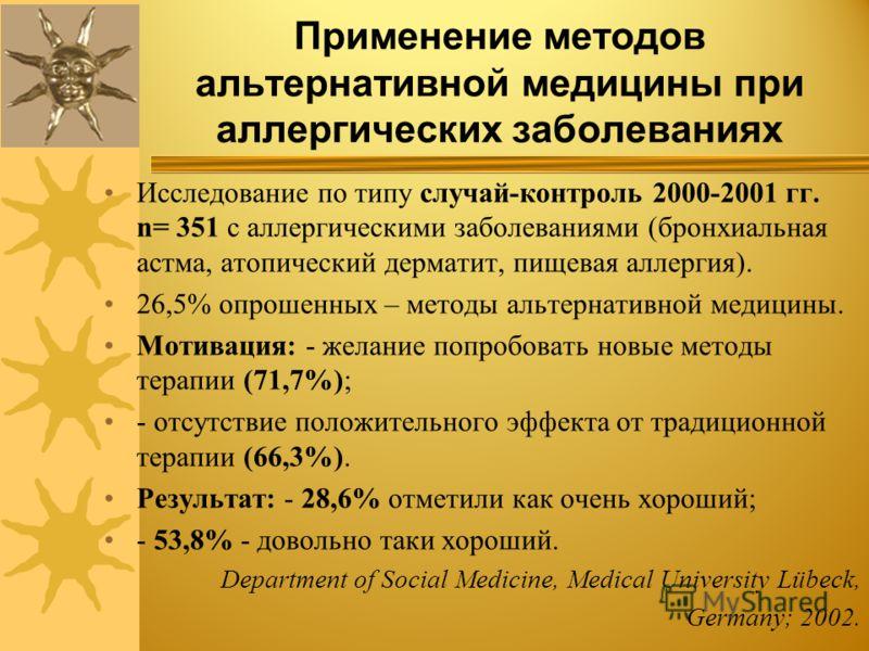 Применение методов альтернативной медицины при аллергических заболеваниях Исследование по типу случай - контроль 2000-2001 гг. n= 351 с аллергическими заболеваниями ( бронхиальная астма, атопический дерматит, пищевая аллергия ). 26,5% опрошенных – ме