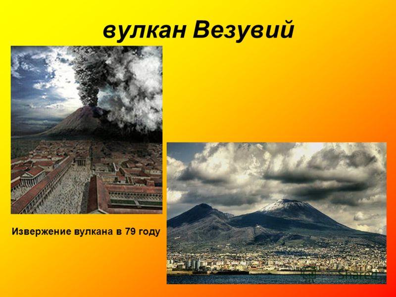 вулкан Везувий Извержение вулкана в 79 году