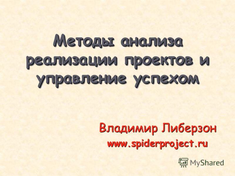 Методы анализа реализации проектов и управление успехом Владимир Либерзон www.spiderproject.ru