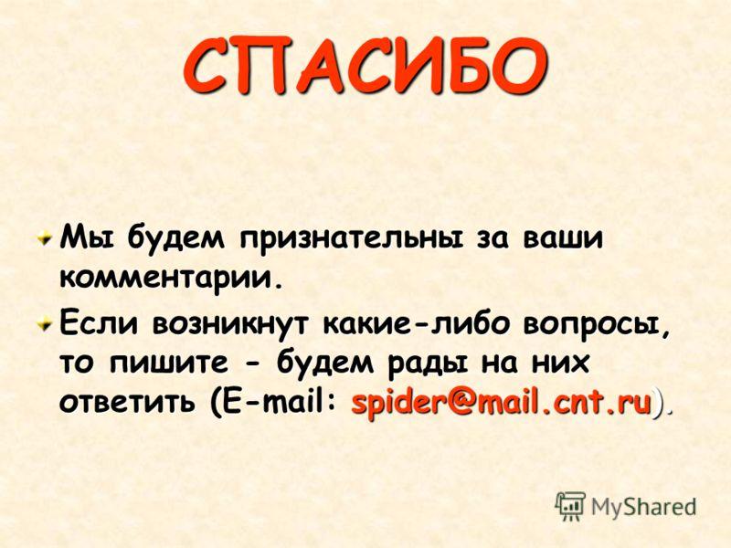 СПАСИБО Мы будем признательны за ваши комментарии. Если возникнут какие-либо вопросы, то пишите - будем рады на них ответить (E-mail: spider@mail.cnt.ru).