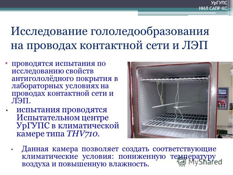 Исследование гололедообразования на проводах контактной сети и ЛЭП проводятся испытания по исследованию свойств антигололёдного покрытия в лабораторных условиях на проводах контактной сети и ЛЭП. испытания проводятся Испытательном центре УрГУПС в кли