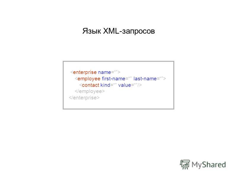 Язык XML-запросов