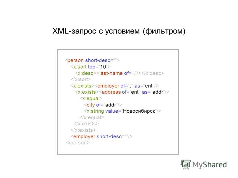 XML-запрос с условием (фильтром)
