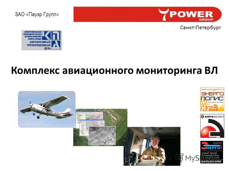 ЗАО «Пауэр Групп» Санкт-Петербург Комплекс авиационного мониторинга ВЛ
