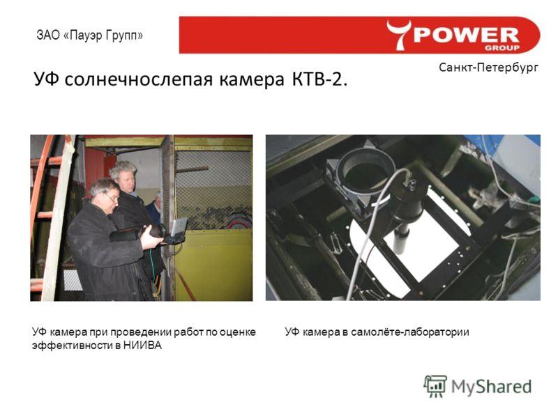 ЗАО «Пауэр Групп» Санкт-Петербург УФ солнечнослепая камера КТВ-2. УФ камера в самолёте-лабораторииУФ камера при проведении работ по оценке эффективности в НИИВА